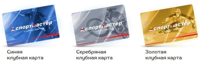 бонусные карты Спортмастера