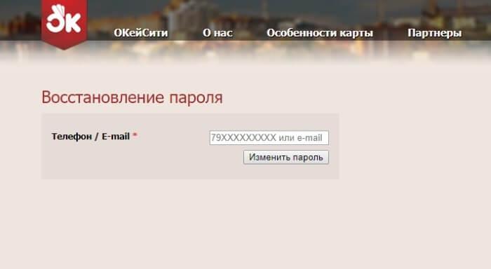 восстановление пароля к личному кабинету на okeicity.ru