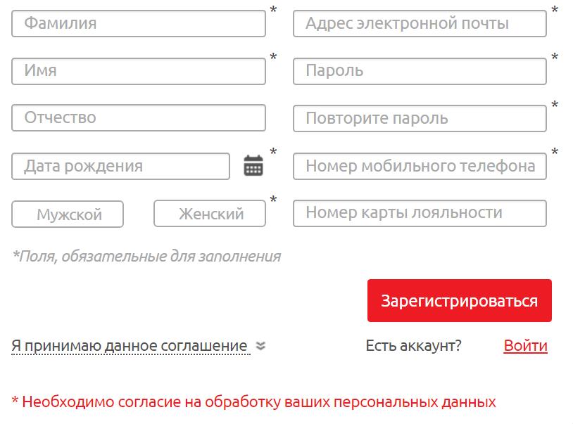 форма регистрации Окей