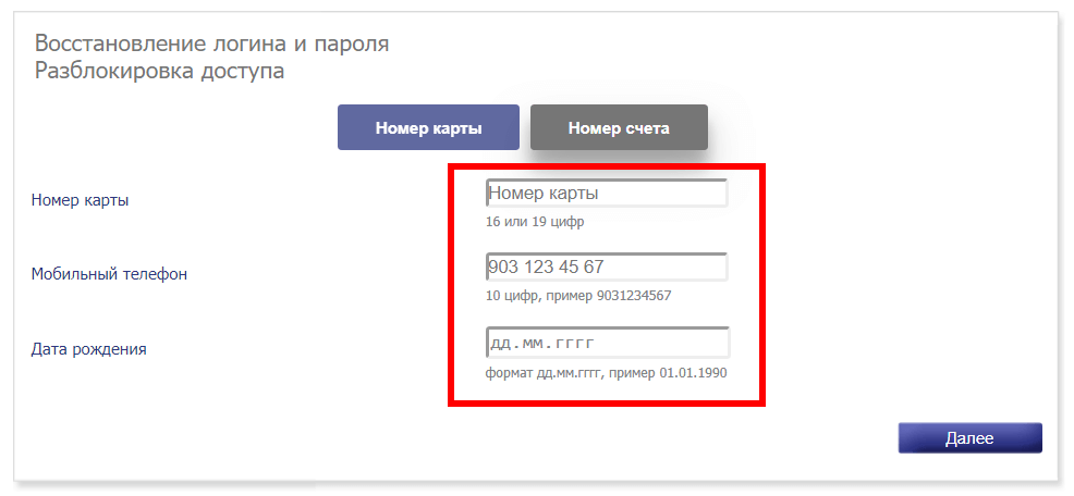 альфа банк оставить заявку на дебетовую карту