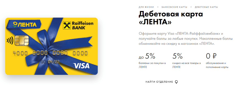 активация райффайзен банка карты лента банк русский стандарт кредит по паспорту