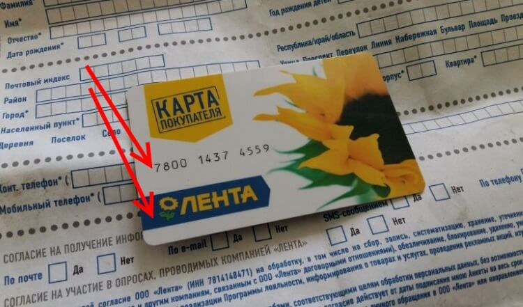 регистрация карты лента для бонусов