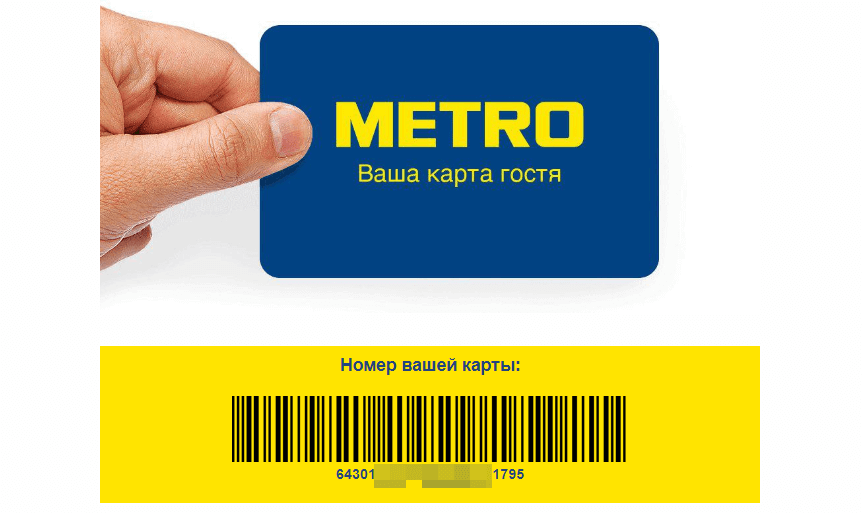 карта гостя Metro Cash and Carry для физических лиц