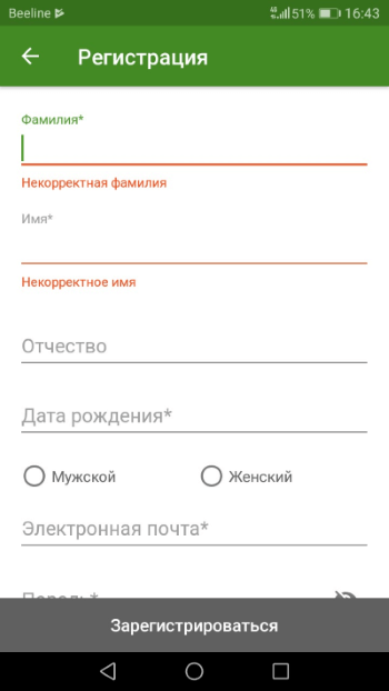 регистрация профиля Окей