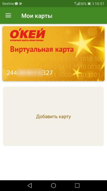 виртуальная карта покупателя ОКей