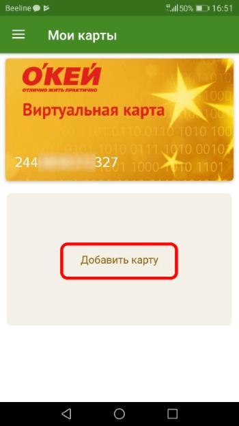 загрузка карты в телефон