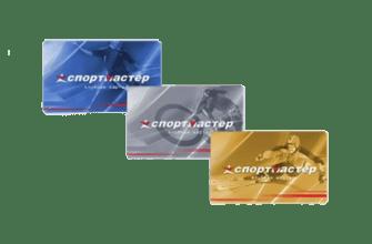 клубные карты спортмастер