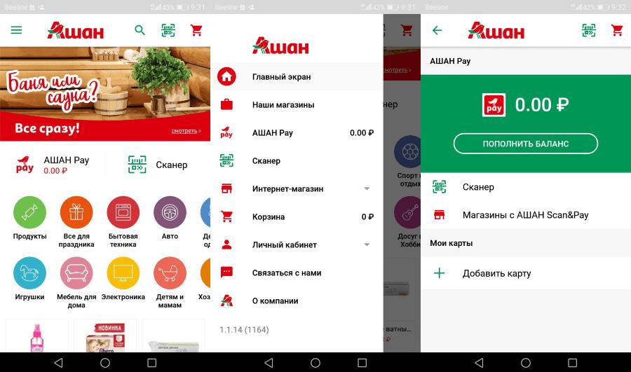 интерфейс мобильного приложения Ашан