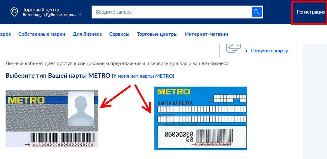 регистрация юридического лица на сайте Метро