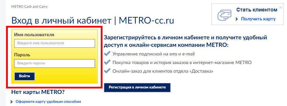 вход в личный кабинет Metro Cash and Carry