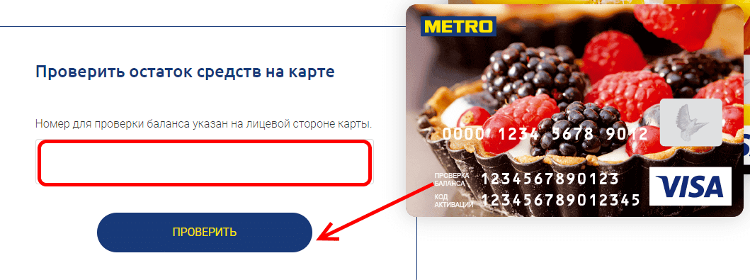 проверка баланса подарочной карты Metro