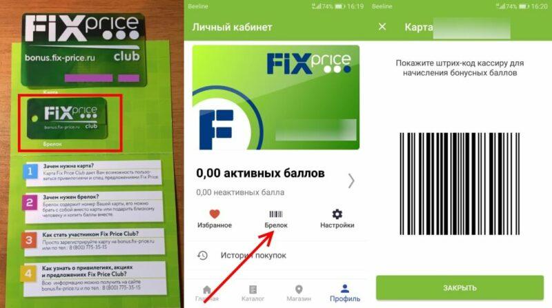 Fix price bonus зарегистрировать office tavie store ru
