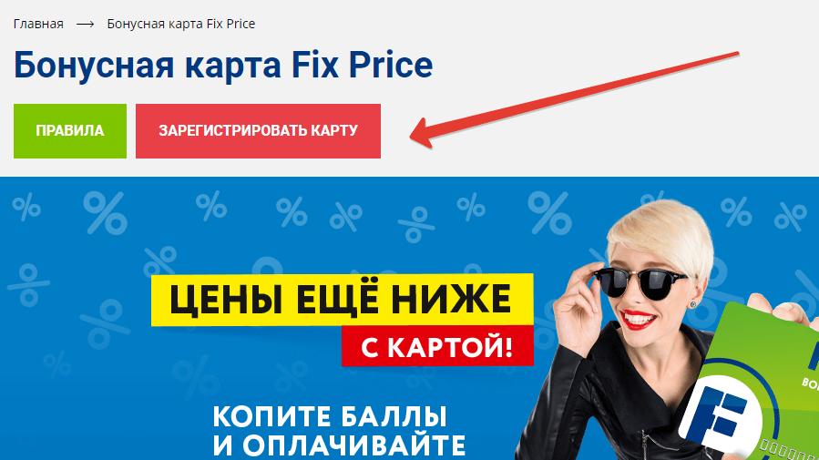 регистрация карты на сайте fix-price