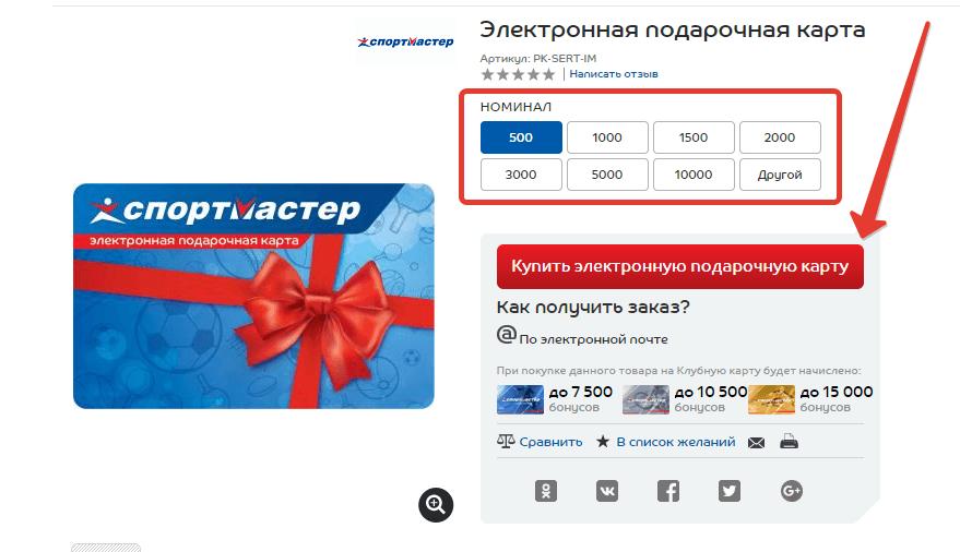 покупка электронной подарочной карты Спортмастер