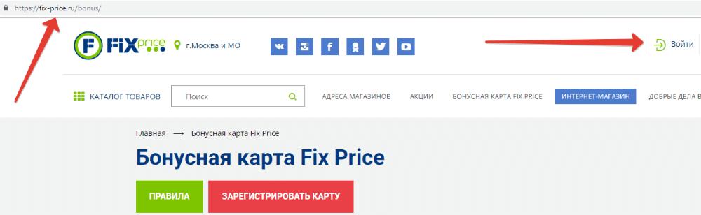 вход в личный кабинет Fix Price