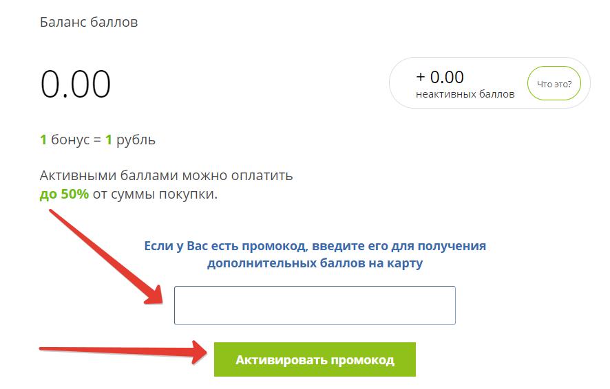 как ввести и активировать промокод Fix Price