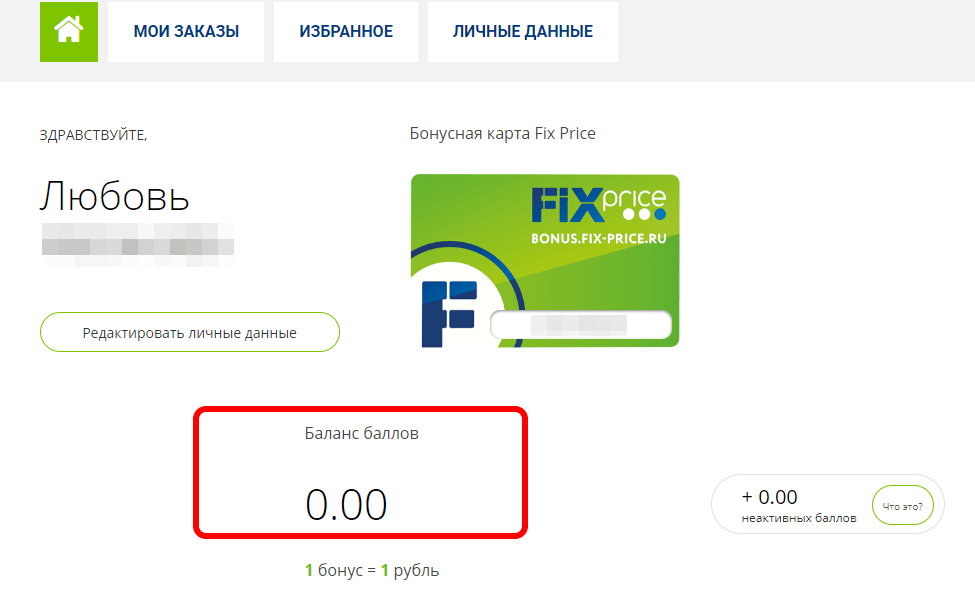 баланс баллов на карте Fix Price