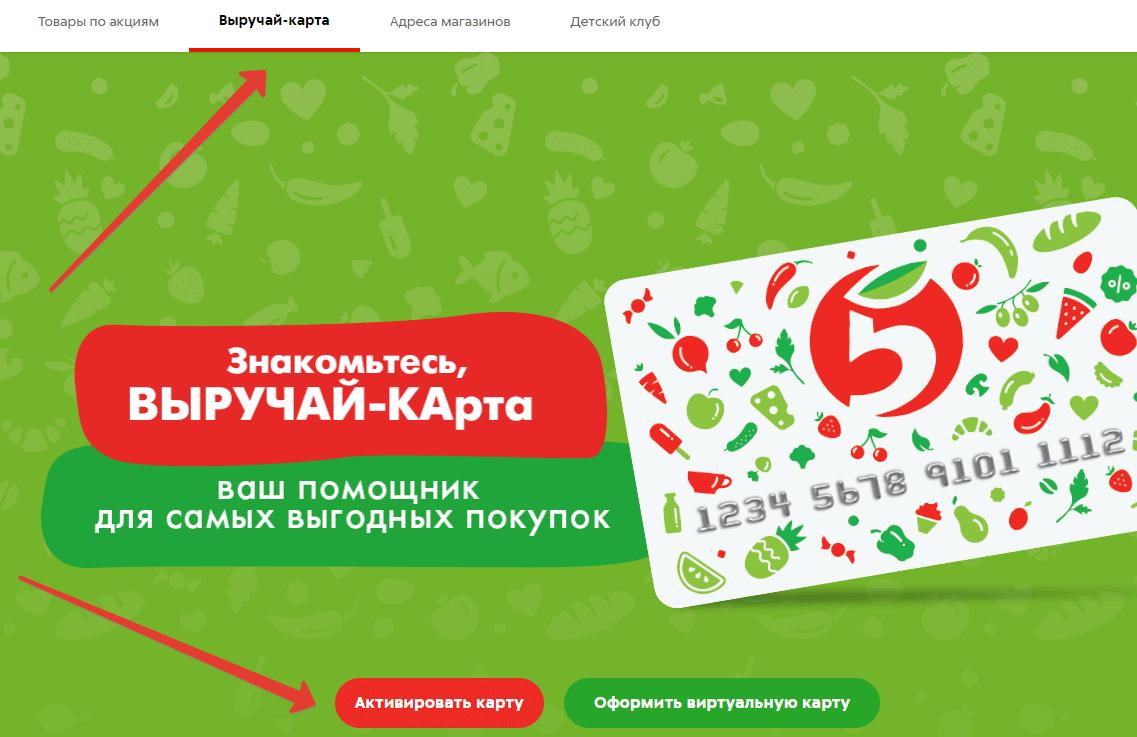регистрация на сайте Пятерочки