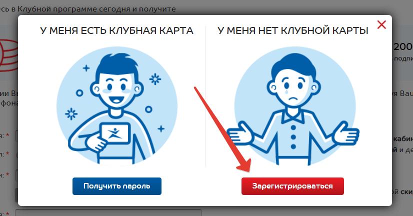 регистрация на сайте Спортмастера без карты