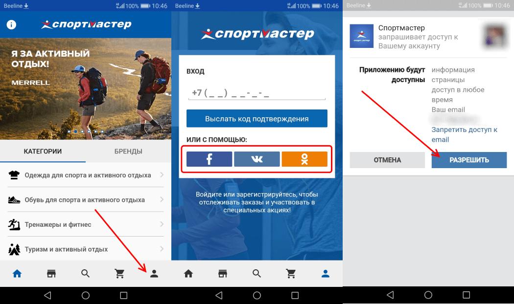 вход в приложение Спортмастер через ВКонтакте