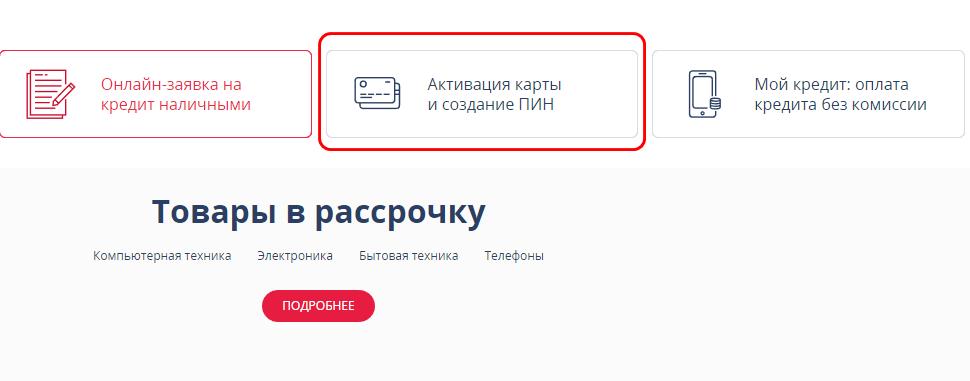 Пумб банк онлайн регистрация