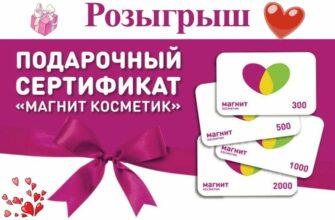 Подарочные сертификаты Магнит Косметик