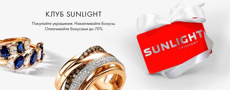 Бонусная программа Sunlight - как потратить и чему равен 1 бонус?