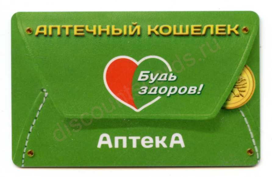 Карточка Аптечный кошелёк