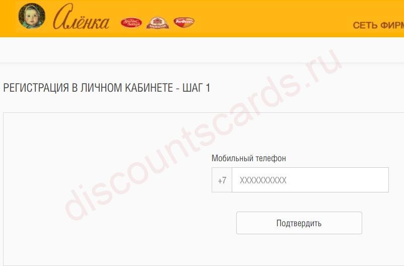 Регистрация в личном кабинете аленка