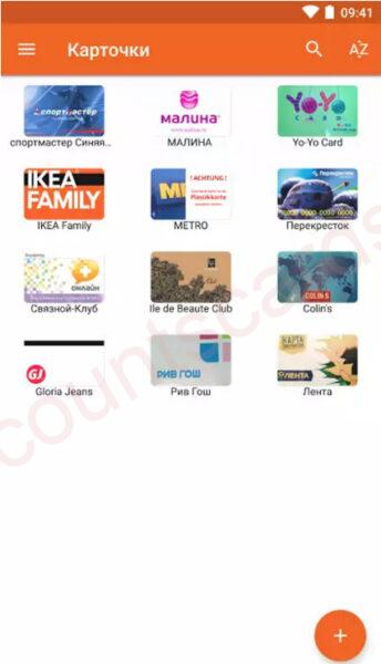 Дисконтные карты Mobile Pocket