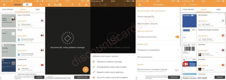 приложение Pass2U Wallet