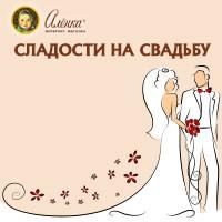 сладости на свадьбу
